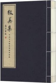 缀英集(1函6册)