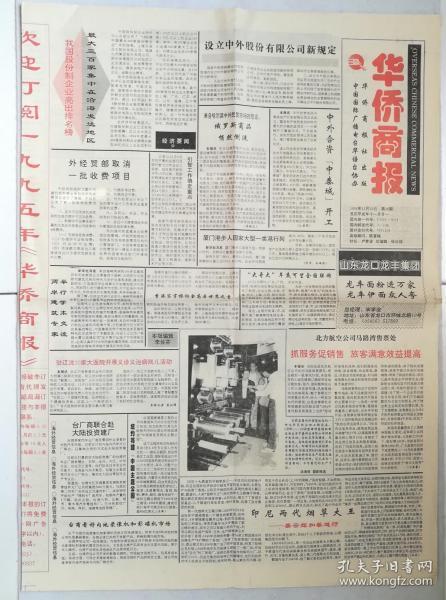 华侨商报,1994年