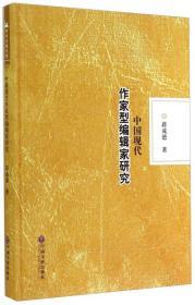 中国现代作家型编辑家研究