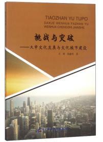 挑战与突破 : 大学文化发展与文化城市建设
