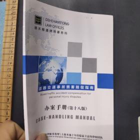 道路交通事故损害赔商指南 办案手册(第十八版) /上海德禾翰?