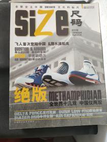 Size尺码2004创刊号第一期到第十期(十本合售)