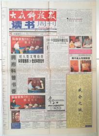 大众科技报、读书周刊,2000年
