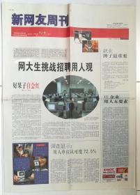 新网友周刊,2001年