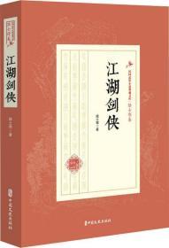 民国武侠小说典藏文库.陆士谔卷:江湖剑侠