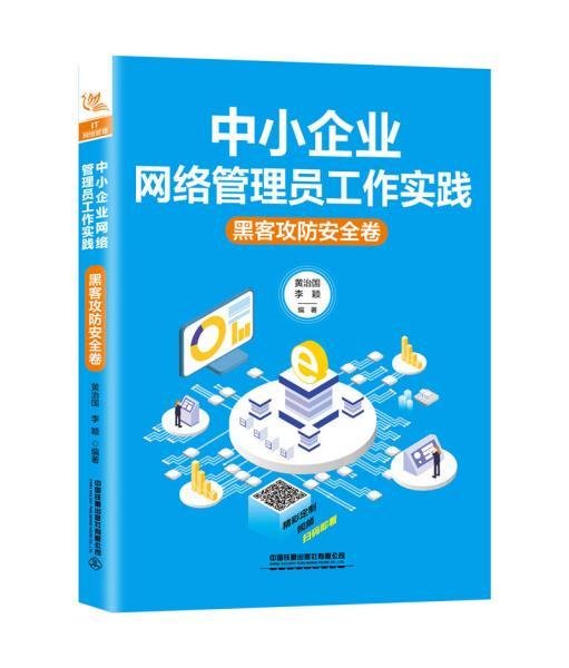 中小企业网络管理员工工作实践:黑客攻防安全卷