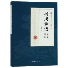 民国通俗小说典藏文库·程瞻庐卷:街谈巷语
