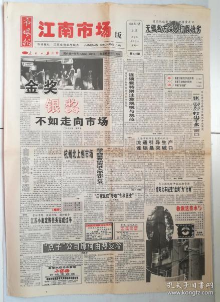 市场报、江南市场版,1996年