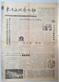 东方文化艺术报,1994年