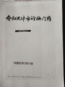 天津独门药秘方手抄本