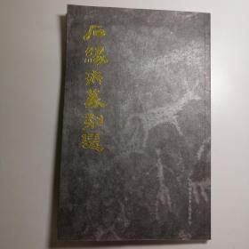 石缘斋篆刻选(作者钢笔签名)尹建英篆刻  沙曼翁题签 1910
