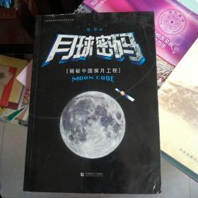 月球密码:揭秘中国探月工程