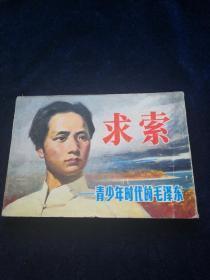求索——青少年时代的毛泽东 32开连环画 1984年一版一印