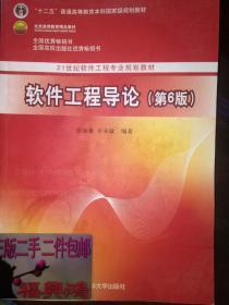 软件工程导论(第6版)9787302330981