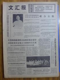 文汇报1975年6月10日