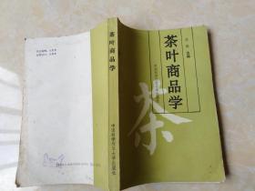 茶叶商品学【茶学大师 陈椽代表作 一版一印 】