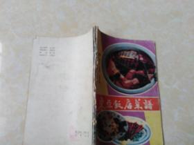 东亚饭店菜谱