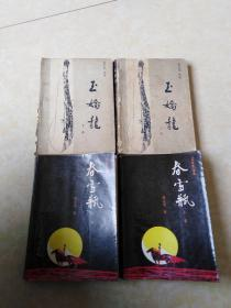 玉娇龙上下册+续集春雪瓶上下册四本合售