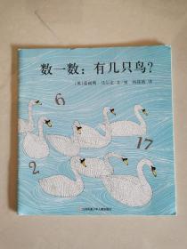 数一数:有几只鸟?
