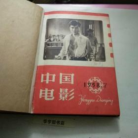 中国电影1958年(合订本)