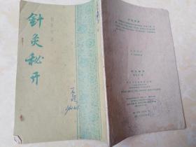针灸秘开 1959年一版两印