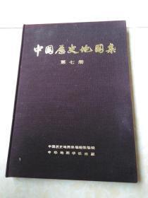 中国历史地图集 第七册 【布面精装】