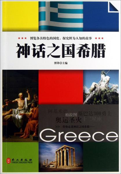 神话之国希腊