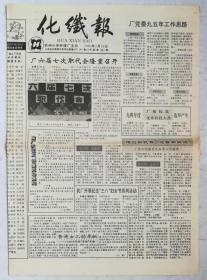 化纤报,1995年