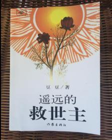 遥远的救世主豆豆中国作家文库 原版太阳花封面未删减版 高清版