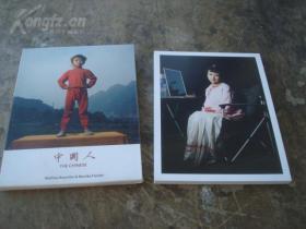 中国人(1套20张)明信片