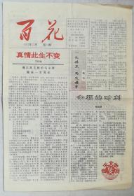 百花,1993年