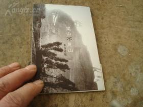 黄山诗境(1套10片)明信片