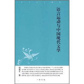语言运动与中国现代文学