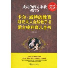 成功的西方家教大全集:卡尔·威特的教育 斯托夫人自然教子书 蒙台梭利育儿全书(超值金版)