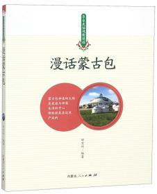草原民俗风情漫话:漫话蒙古包  (彩图版)