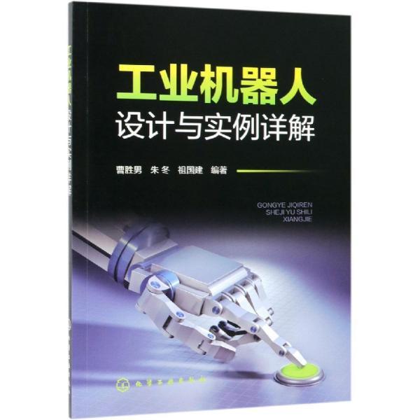 工业机器人设计与实例详解