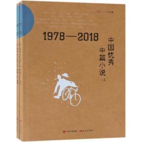 1978-2018中国优秀中篇小说(上下)