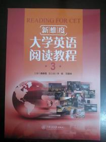 新维度 大学英语阅读教程3