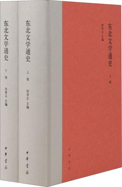 东北文学通史