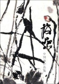 蒋喦中国画作品集