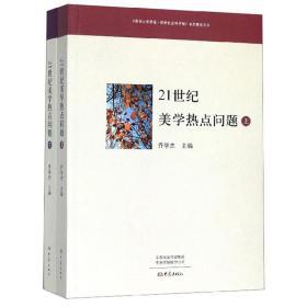 21世纪美学热点问题(套装上下册)/《郑州大学学报·哲学社会科学版》名栏建设文丛  1G29c
