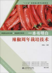 一本书明白辣椒周年栽培技术
