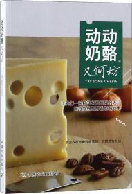 新书--动动奶酪又何妨