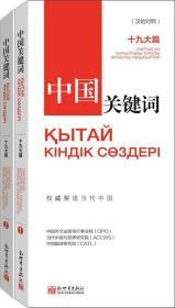 中国关键词 十九大篇(2册)