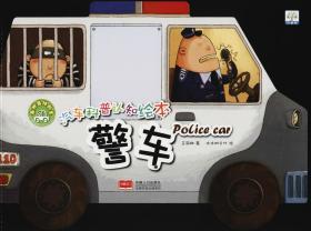 汽车科普认知绘本:各种各样的车警车