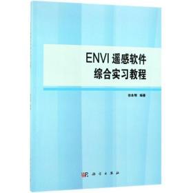 特价~ ENVI遥感软件综合实习教程 9787030608598