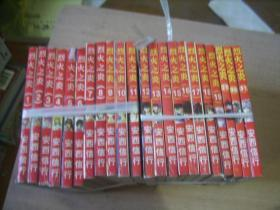 64开漫画 烈火之炎(1~~19,29·30·31)共计22本