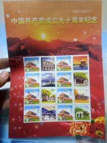 中国共产党成立九十周年纪念1921-2011邮票