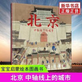 【正版书籍】北京 中轴线上的城市 于大武 领略从清朝至今京城的传奇脊梁幼儿故事书 宝宝启蒙绘本图画书 幼儿园绘本
