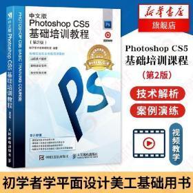 中文版Photoshop CS5基础培训教程(第2版) PS电脑软件教程 初学者学P图平面设计美工用书 入门自学教程 ps5教程图片处理学习书籍